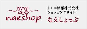トモエ繊維株式会社ショッピングサイト