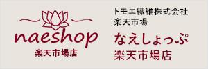 トモエ繊維株式会社楽天市場