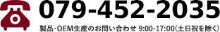 トモエ繊維株式会社電話番号